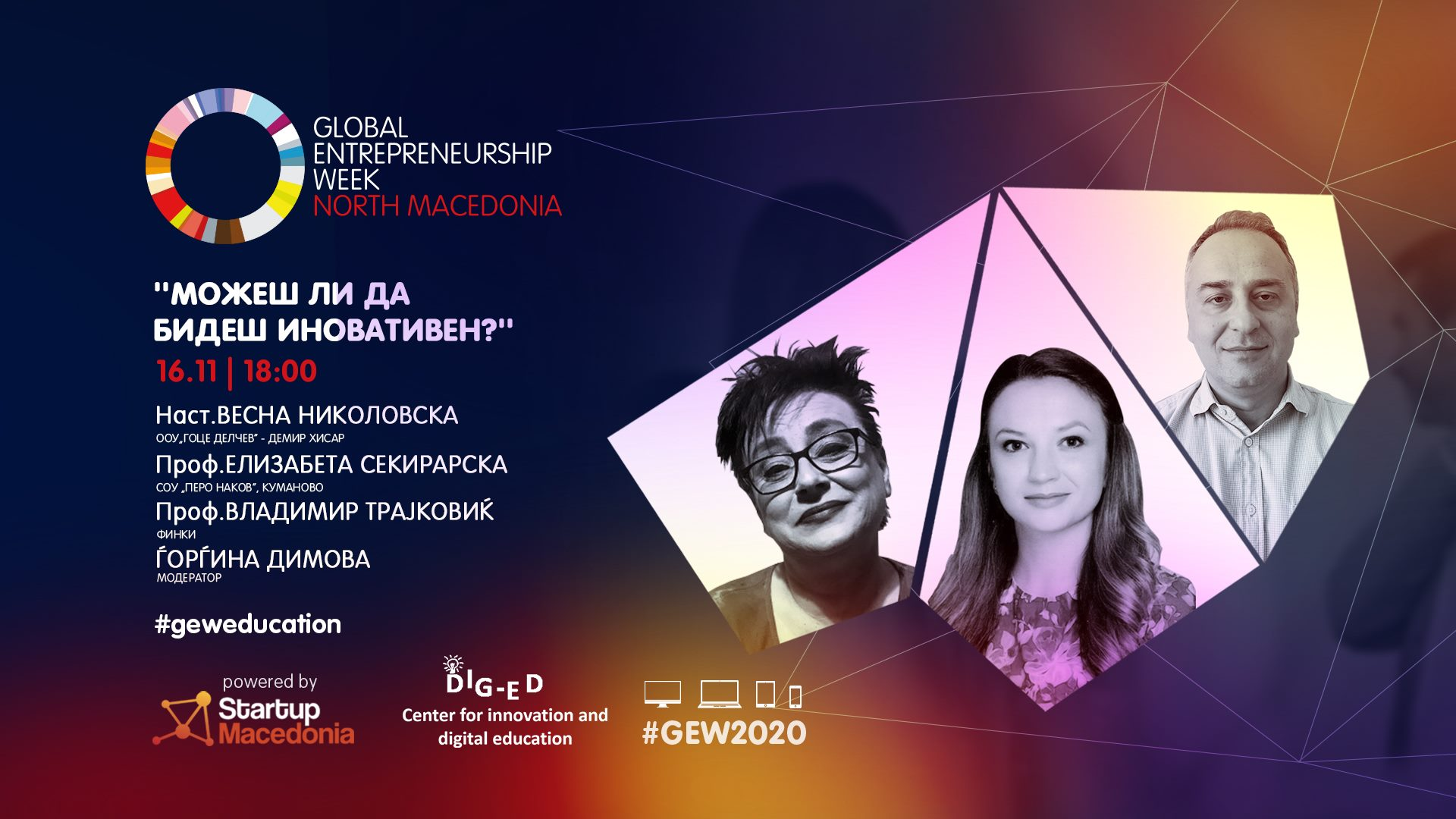 Dig-Ed event on innovations in entrepreneurship-related subjects in primary schools, high schools and Academia in N. Macedonia